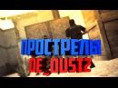 Прострелы | de_dust2 1 | 6 WALLBANG