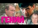 Гений, комедия, криминал (1991)