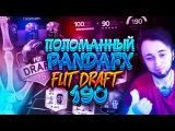 190 ДРАФТ/ПОЛОМАННЫЙ PANDAFX
