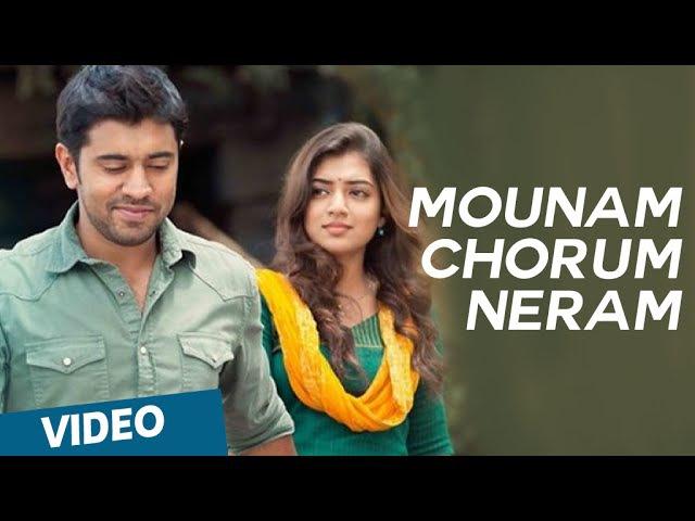 Official Mounam Chorum Neram Video Song Ohm Shanthi Oshaana Nivin Pauly Nazriya Nazim