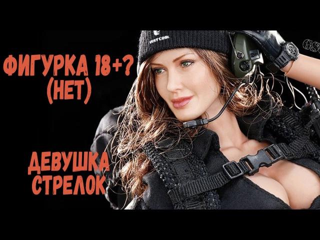 Девушка Стрелок - Коллекционная Фигурка 1/6 Female Shooter - Black Ver VCF-2029 - VERYCOOL