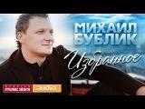 МИХАИЛ БУБЛИК 20 ЛУЧШИХ ПЕСЕН