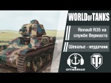 Оружейная. Шевалье - неудачник.Танк Renault R35 на службе Вермахта