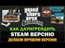 GTA SA - Как Даунгрейдить Steam Версию Игры [Инструкция]