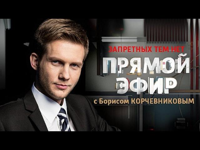 Прямой Эфир Корчевников Борис 29.07.2016 Жена Сталина. Смотреть Программу Прямой Онлайн