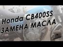Honda CB400SS Замена масла