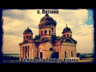 Пятино. Ульяновская область.Церковь Троицы Живоначальной