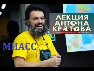 А.КРОТОВ Автостоп