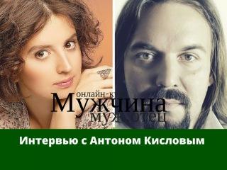 Аглая Датешидзе берет интервью у Антона Кислова к курсу Мужчина, муж, отец