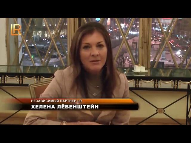 Истории успеха LR Хелена Лёвенштейн