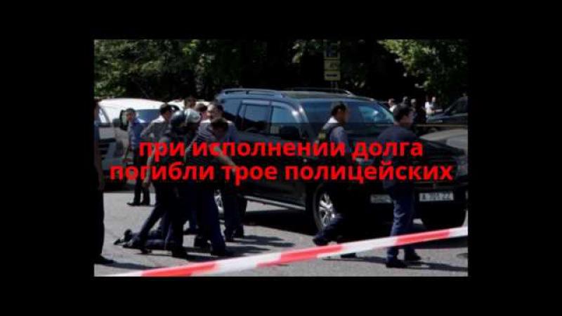 Погибшие в перестрелке полицейские АЛМАТЫ 18 июля