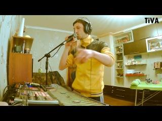 DAN TiVA - последняя любовь (Live Looping cover Воскресение)
