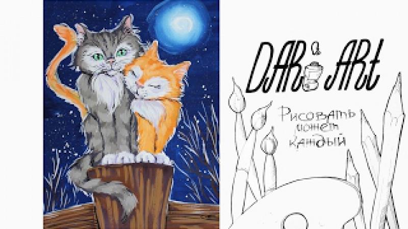 Как нарисовать влюбленных котиков гуашью! Dari_Art