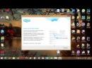 Как скачать и установить скайп Skype на свой компьютер
