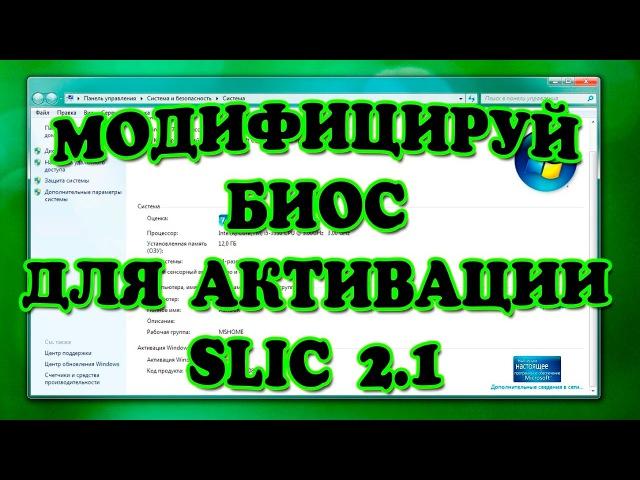 Прошивка BIOS для активации OEM ключом SLIC 2.1
