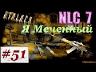 Прохождение. Сталкер. НЛС 7. Я Меченный(полная версия). Часть 51. Путепровод и МНС М ...