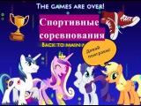 Литл Пони. Спортивные соревнования мультик игра. My little pony