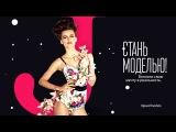 Международное модельное агентство Jewel Models