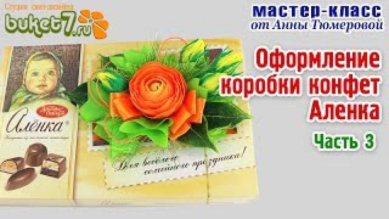 Анна Тюмерова Оформление коробки конфет Аленка Часть 3