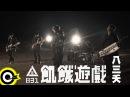 八三夭 831【飢餓遊戲 The Hunger Games】Official Music Video