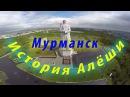 """Мурманск"" История Алёши"