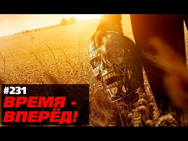 Освободители российских полей в деле Время вперёд 231