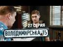 Владимирская 15 27 серия Сериал о полиции