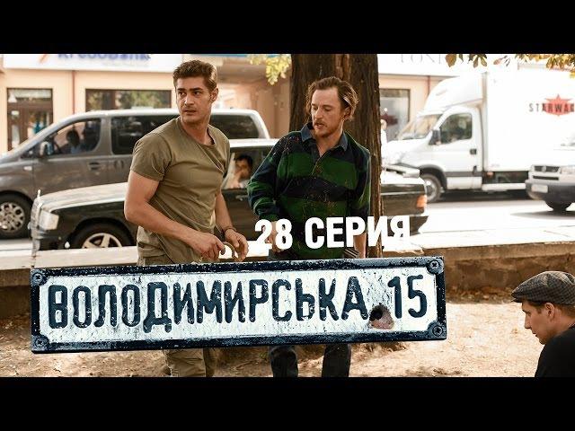 Владимирская, 15 - 28 серия   Сериал о полиции