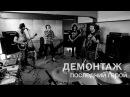 Демонтаж - Последний герой (check/check session) 1/3