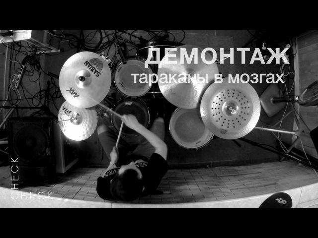 Демонтаж - Тараканы в мозгах (check/check session) 3/3