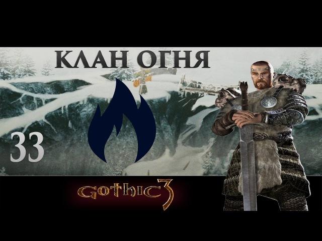 Gothic 3 Прохождение - Клан Огня 33