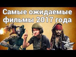 25 самых ожидаемых зарубежных фильмов 2017 года  Вокруг ТВ