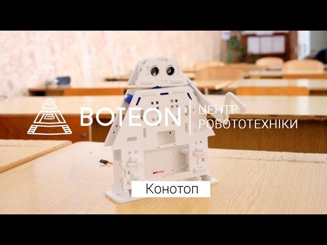 Відкриття курсів робототехніки в Конотопі