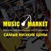 MUSIC MARKET - Магазин музыкальных инструментов