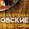 """База отдыха """"Обские Просторы"""""""