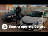Ниссан Сентра против КИА Церато (Nissan Sentra vs KIA Cerato) - отзыв владельца (ч.5)