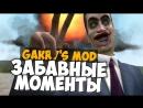 Garrys Mod Смешные моменты 6 Funny Moments - приколы в гаррис мод, ракеты, прыжки, торнадо!