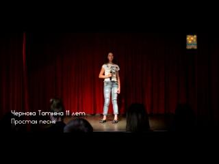 Чернова Татьяна - Простая песня