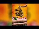 Злая еда (2013) | Evil Feed
