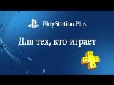 Бесплатные игры PS Plus в мае 2017 года.
