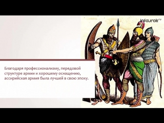 12. Ассирийское государство