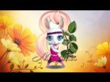 С 8 МАРТА, милая, чудная подружка! Веселая открытка на 8 Марта от ZOOBE Зайки