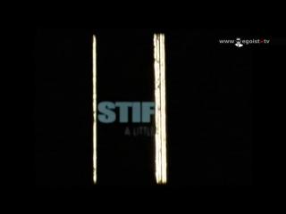 Небольшая любовная история / Stiff A Little Love Story (2009)[RUS]