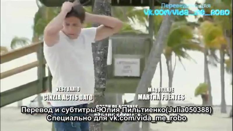 Опасные связи 30 серия с русскими субтитрами