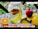 Компот из Яблок на Зиму с Апельсином без стерилизации