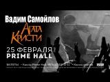 25.02  Вадим Самойлов  АГАТА КРИСТИ  Минск