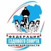 Федерация Ездового Спорта Калужской области