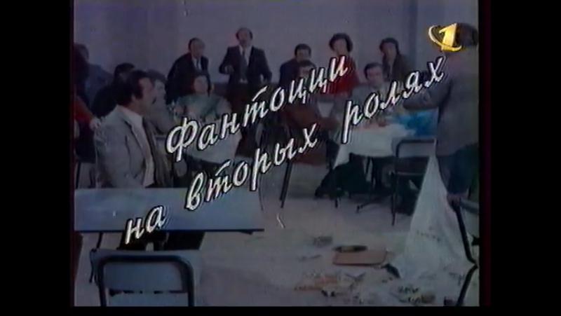 Фантоцци на вторых ролях – телеанонс ОРТ (Июнь, 1998)