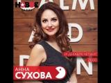 Эфир 29 декабря Новое радио, шоу Беллы Огурцовой