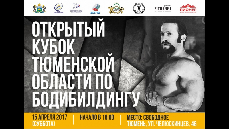 Открытый кубок Тюм. обл. по бодибилдингу 15.04.2017 (автор видео Ермолова Виктория)
